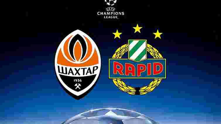 «Шахтар» зіграє з «Рапідом» у раунді плей-офф Ліги чемпіонів
