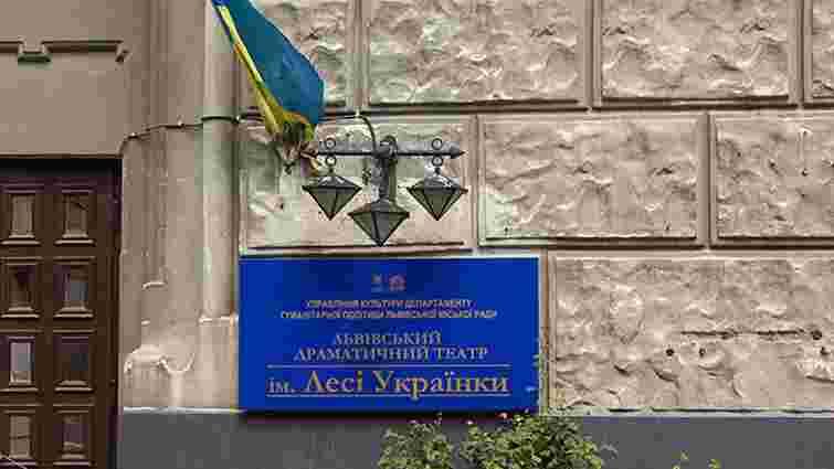 Львівська міськрада подасть до суду на театр Лесі Українки