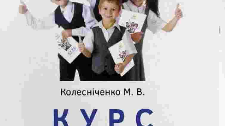 Міністерство освіти заперечило запровадження «Курсу юного патріота» для школярів