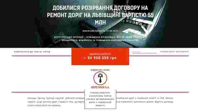 Львівські журналісти зірвали корупційний тендер на ₴55 млн