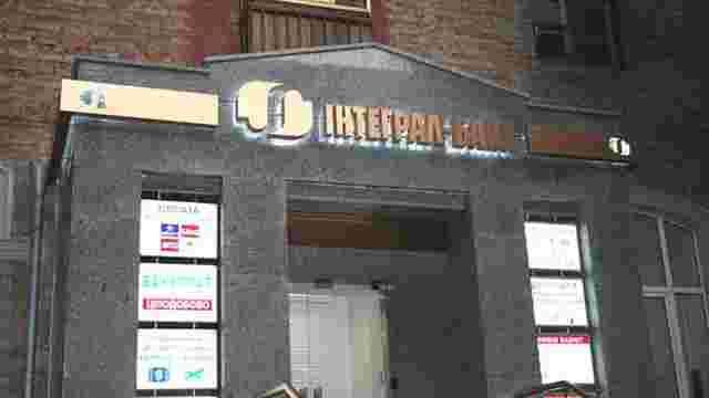НБУ визнав «Інтеграл-банк» неплатоспроможним