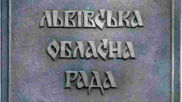 У виборах депутатів Львівської облради братимуть участь 16 партій