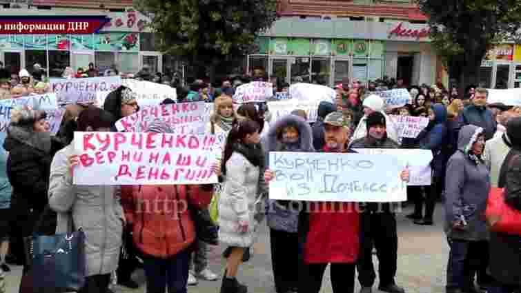 В окупованому Донецьку пройшов мітинг проти олігарха Курченка