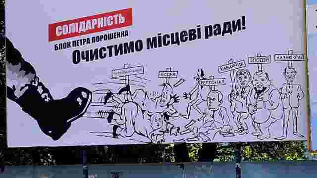 Кого веде до влади БПП у Львові та області