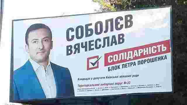 Власник супермаркетів на території «ДНР» балотується в Київоблраду від БПП