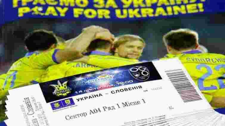 ФФУ оприлюднила кількість проданих квитків на матч Україна - Словенія