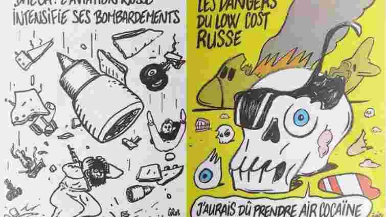 Charlie Hebdo відповів на звинувачення Кремля щодо карикатур про авіакатастрофу