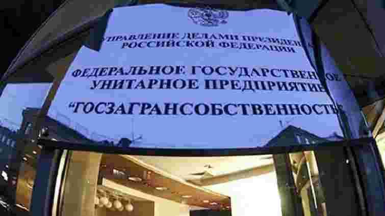 Росія засекретила інформацію про держвласність за кордоном