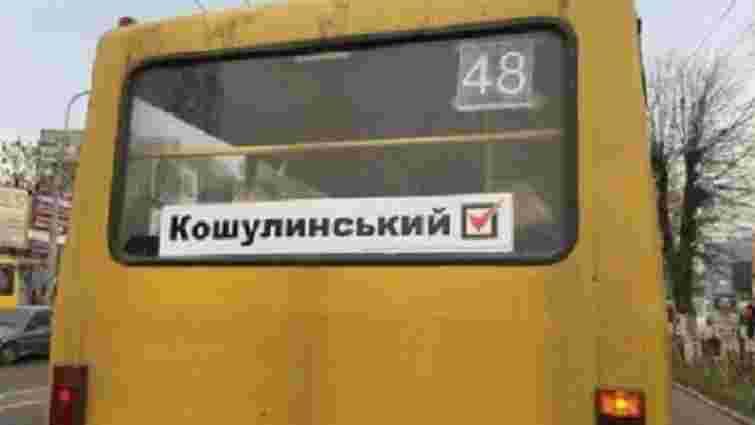 Суд заборонив львівським маршруткам їздити з політичною агітацією Кошулинського