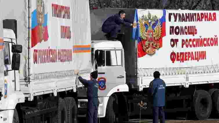 Російський «гумконвой» знову вирушив на Донбас