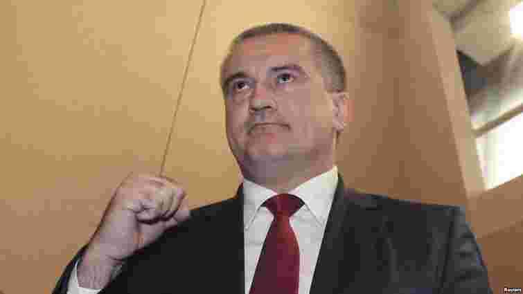 Аксьонов заборонив у Криму реєструвати документи з рішеннями українських судів