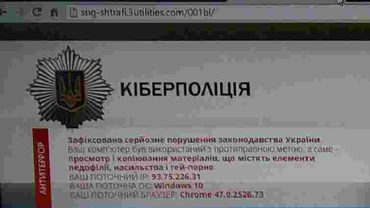 У Львові шахраї розсилають повідомлення і виманюють гроші  від імені поліції