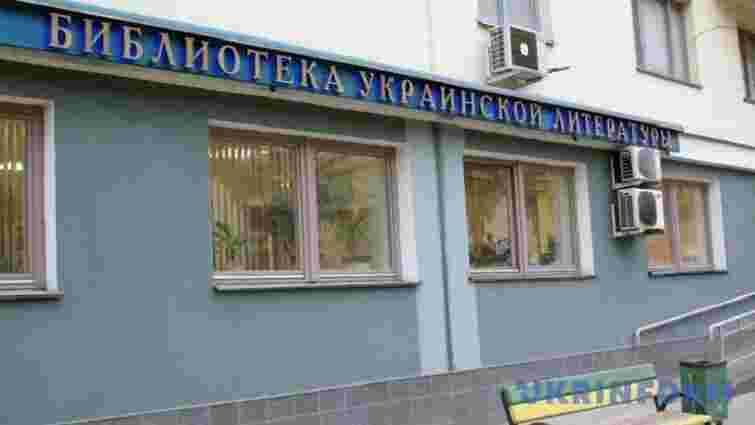 У Москві зникла одна з працівниць Бібліотеки української літератури, в якої відбувся обшук