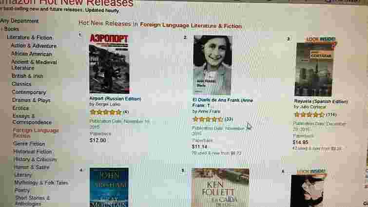 Роман «Аеропорт» очолив рейтинг іноземних книг на  Amazon.com