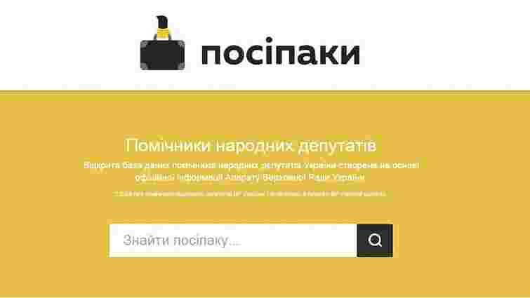 Запрацював сайт, де можна знайти усіх помічників народних депутатів