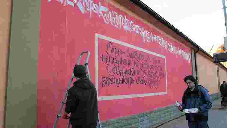 У Львові активісти розписують стіни віршами бійців АТО