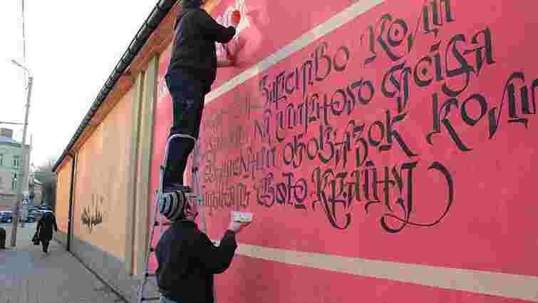 У Львові створюють вуличну галерею «Вірші з війни»