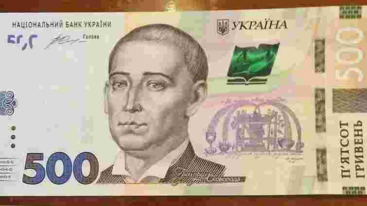 Нацбанк презентував нову банкноту номіналом 500 гривень