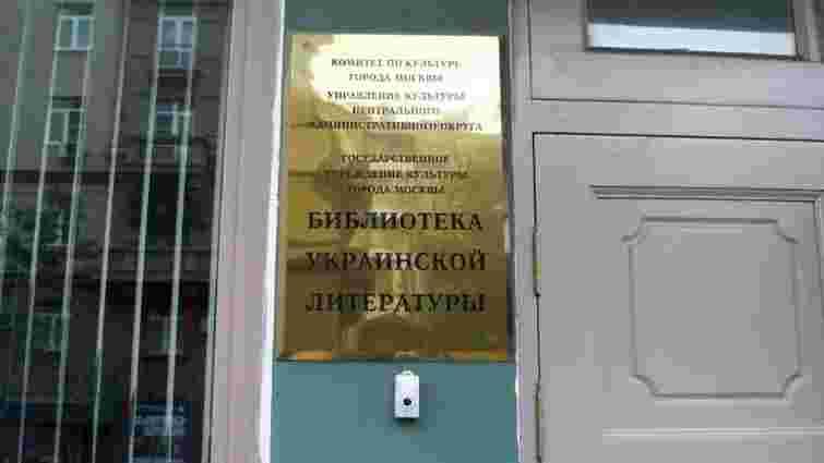 Путін заступився за бібліотеку української літератури у Москві