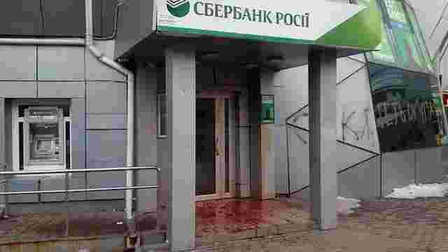 У Києві відділення «Сбербанку Росії»  облили червоною фарбою