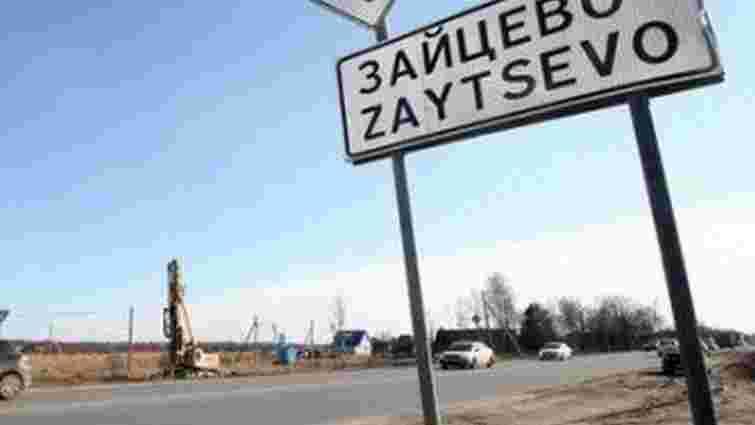 Спостерігачі ОБСЄ у понеділок відвідають Зайцеве на Донеччині