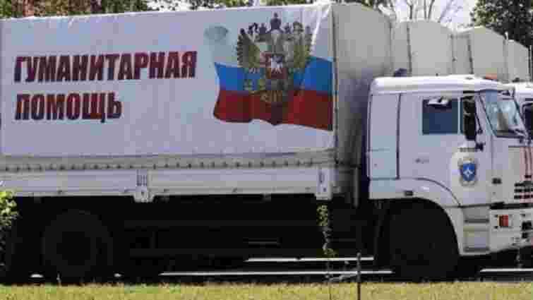 Російський «гумконвой» привіз у Донбас книги і зіпсовані консерви, – ДПС