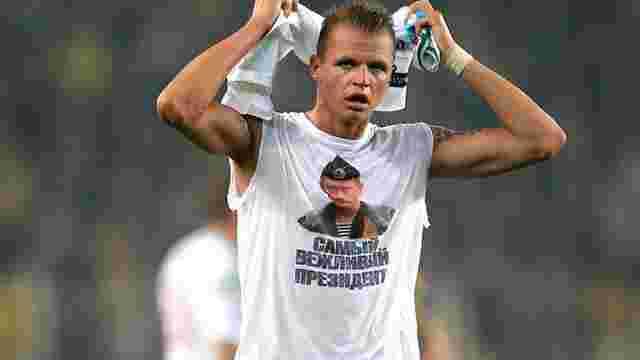 Російського футболіста оштрафували на €300 тис. за футболку з Путіним