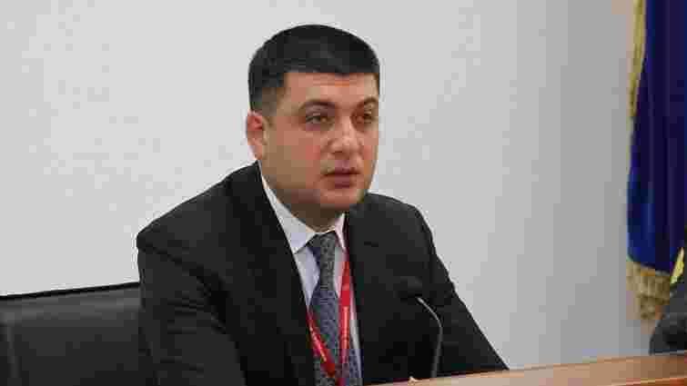 Верховна Рада призначила Володимира Гройсмана прем'єр-міністром