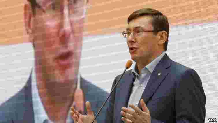 БПП зареєстрував законопроект, який дозволяє Луценку стати генпрокурором
