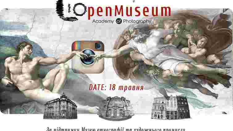 Найкращим львівським Instagram-блогерам влаштують безкоштовні екскурсії в музеях