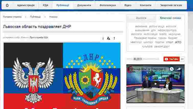 Хакери опублікували на сайті Львівської ОДА привітання для «ДНР»