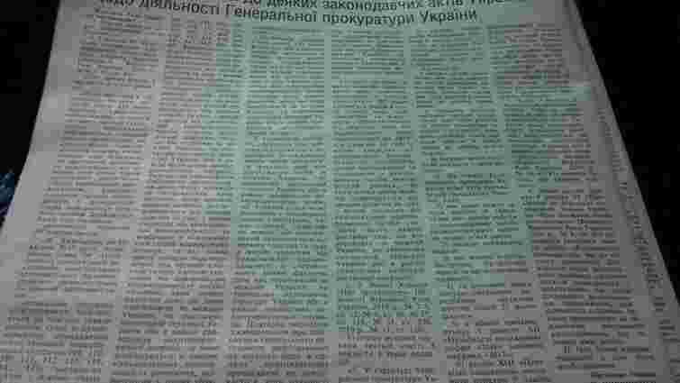 Задля призначення Луценка генпрокурором видали спецвипуск «Голосу України»