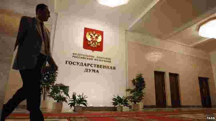 Держдума РФ схвалила законопроект про обмеження виїзду росіян за кордон