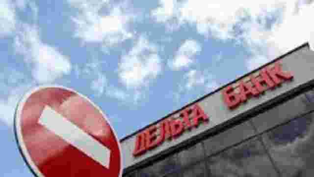 Прокуратура розслідує розкрадання ₴4,5 млрд керівництвом «Дельта Банку»