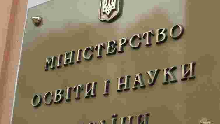 Міносвіти скасувало рекомендацію підручнику, який викривлено розповідав про Євромайдан