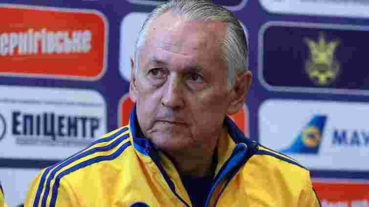 Михайло Фоменко назвав попередній склад збірної на Євро-2016