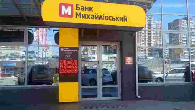 НБУ визнав «Банк Михайлівський» неплатоспроможним