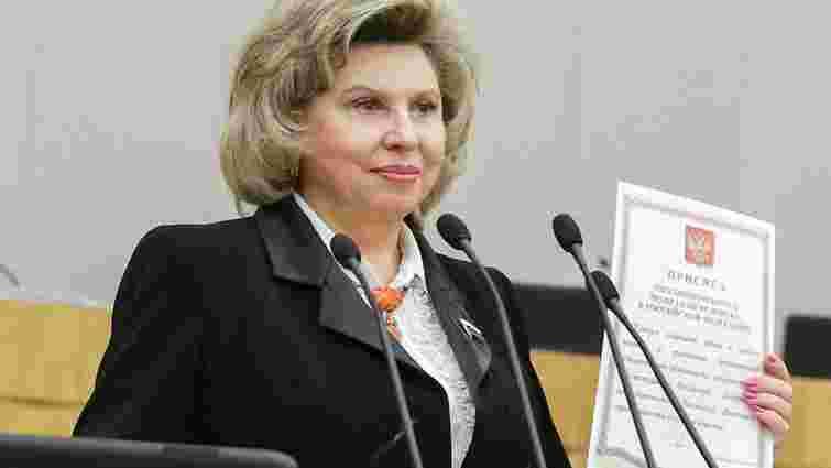 Російський омбудсмен запропонувала Україні забрати ув'язнених з анексованого Криму