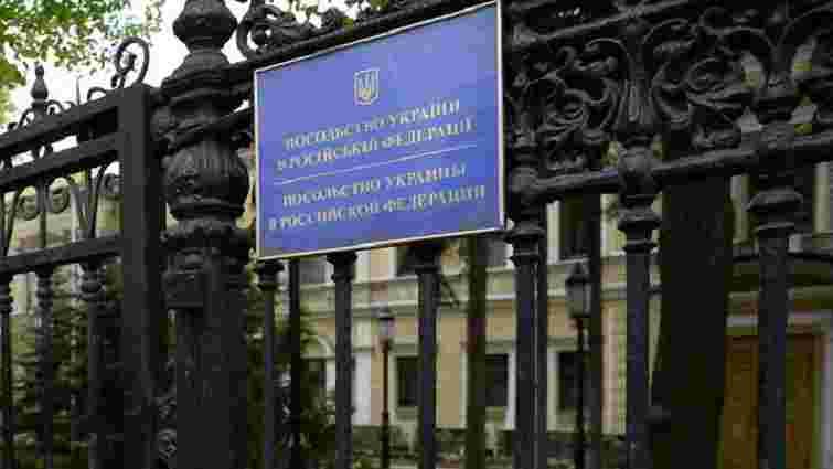 У Москві «мінували» посольство України