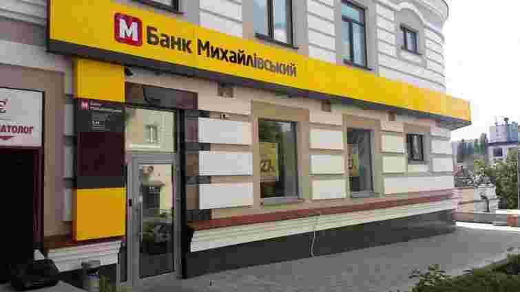 Нацбанк вирішив ліквідувати «Банк Михайлівський»