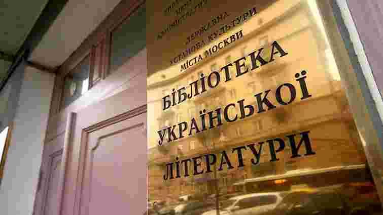 У Росії справу проти директора Бібліотеки української літератури повернули у Слідчий комітет