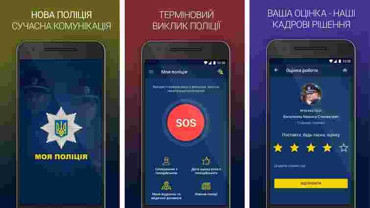 У Дніпрі запустили мобільний додаток екстреного виклику поліції