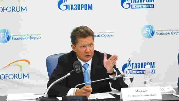Російський «Газпром» створив нову газову компанію в Європі