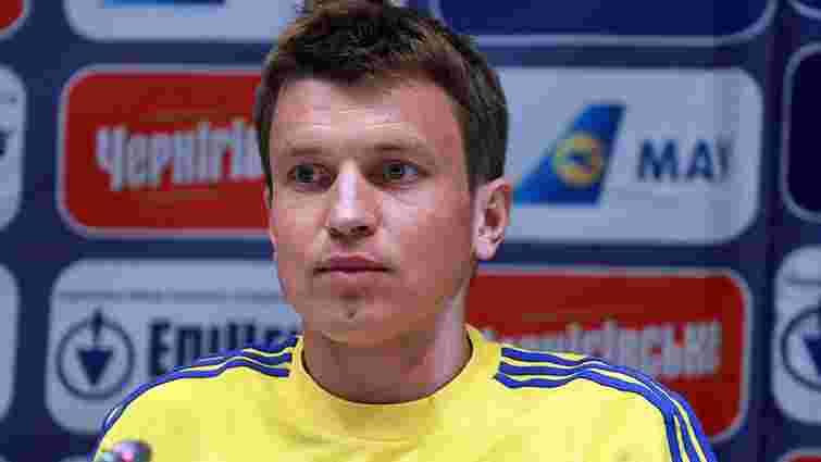 Руслан Ротань отримав виклик у збірну України