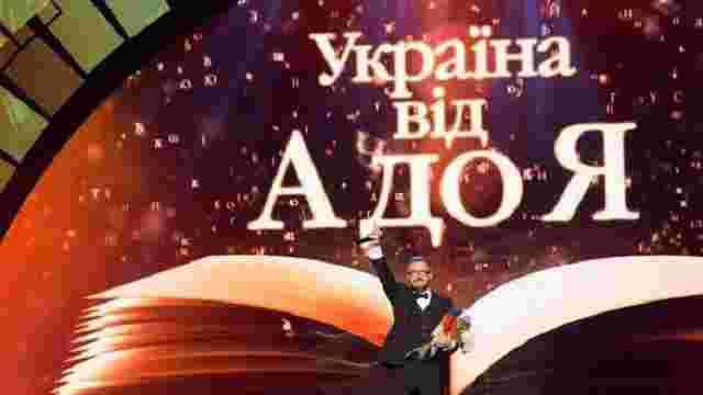 «Інтер» вирізав з телеверсії концерту привітання Пономарьова «Слава Україні!»