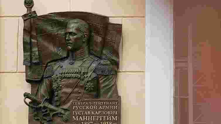 У Петербурзі демонтують меморіальну дошку Маннергеймові