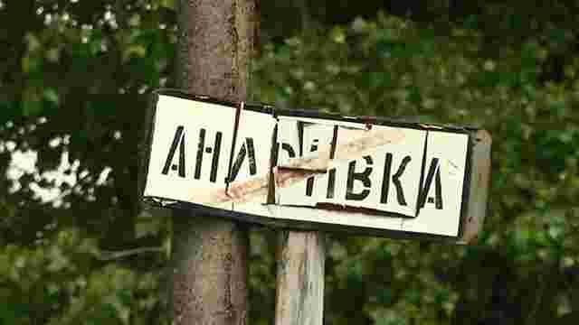 Львівська облрада хоче повернути селу на Львівщині «декомунізовану» назву