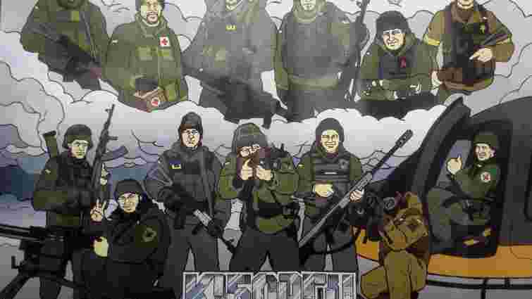 На Форумі видавців у Львові презентують комікси про захисників Донецького аеропорту