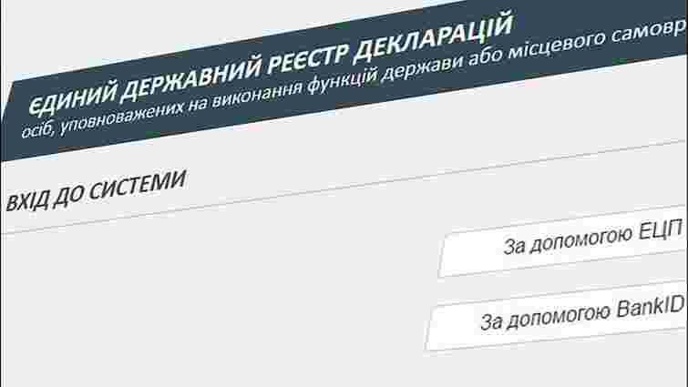 НАЗК повідомила про реєстрацію 1310 користувачів у системі е-декларування