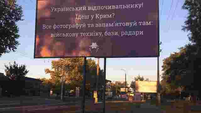 У Херсоні встановили білборди зі зверненням до українців, які їдуть відпочивати до Криму